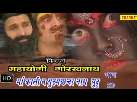 Mahayogi Gorkhnath Episode 20 - 21 || महायोगी गोरखनाथ भाग 20 - 21 || Hindi Full Movies