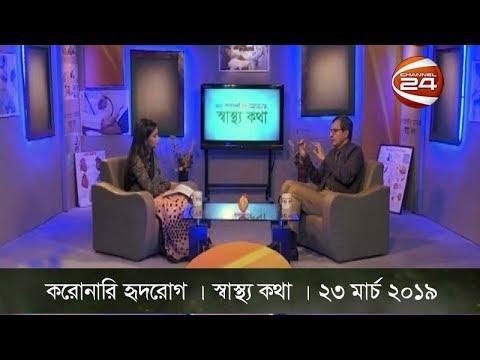 করোনারি  হৃদরোগ | স্বাস্থ্য কথা | 23 March 2019
