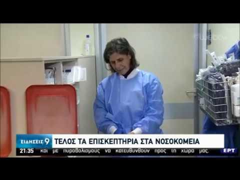 Σχέδιο κατά του κορονοϊού-Τα μέτρα στην Ελλάδα | 29/02/2020 | ΕΡΤ