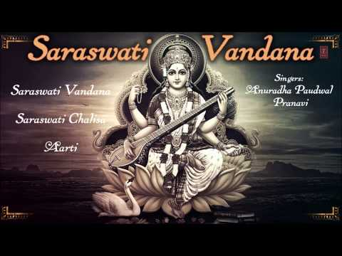 Video Saraswati Vandana, Chalisa, Aarti By Anuradha Paudwal, Pranavi Full Audio Song Juke Box download in MP3, 3GP, MP4, WEBM, AVI, FLV January 2017