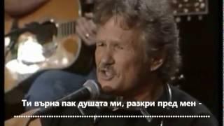 Обещанието (The Promise) Превод Владимир Виденов