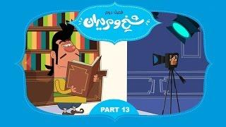 Sheikh o Moridan S2 - Part 13