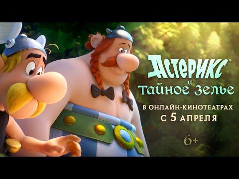 Astérix: Le secret de la potion magique - treyler 2