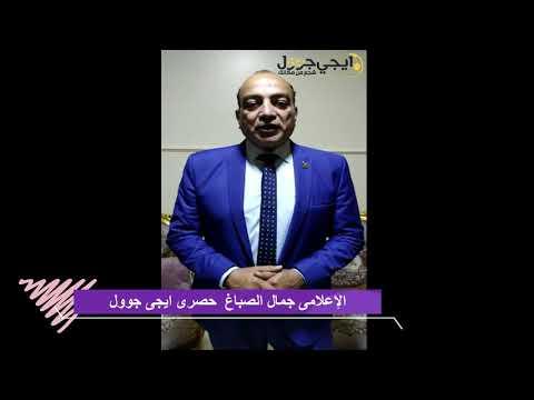 الإعلامى جمال الصباغ عن القمة بين الأهلى والزمالك