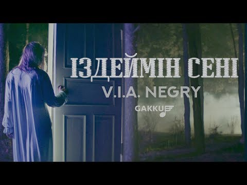 V.I.A. Negry - Іздеймін сені