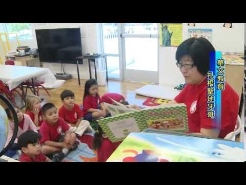 華文教育 扎根聖地牙哥