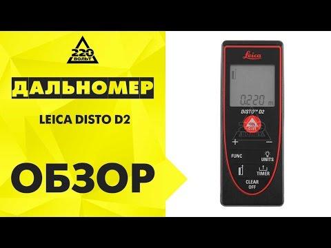 Дальномер LEICA DISTO D2 (видео)