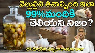 వెల్లుల్లిని తినాల్సింది ఇలా ! 99% మందికి తెలియని నిజం ? | Dr Manthena Satyanarayana Raaju Videos