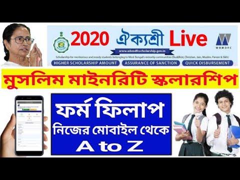 Apply online Aikyashree Scholarship 2020 from mobile | minority scholarship Aplication step by step