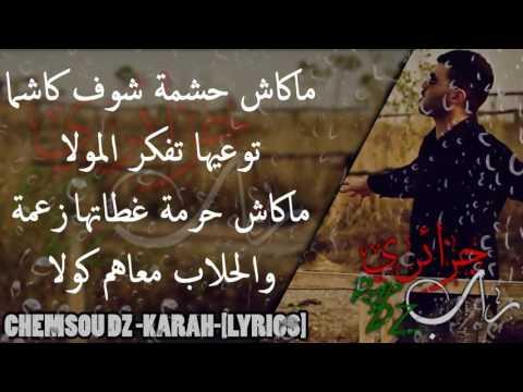 Video CHEMSOU DZ -KARAH- 2016 ((LYRICS||PAROLES)) download in MP3, 3GP, MP4, WEBM, AVI, FLV January 2017