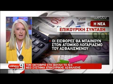 Τον Οκτώβριο το νομοσχέδιο για τις επικουρικές συντάξεις | 18/08/2019 | ΕΡΤ