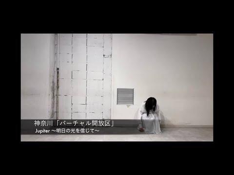 神奈川「バーチャル開放区」チーム歌留多 Jupiter 〜明日の光を信じて〜の画像