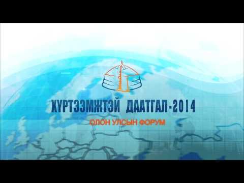 """""""Хүртээмжтэй даатгал-2014"""" олон улсын Форум Монголд анх удаа"""