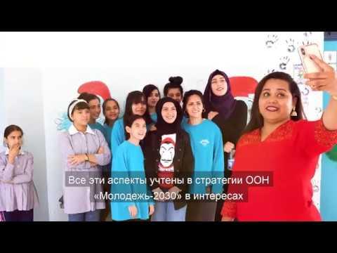 Послание главы ООН по случаю Дня молодежи