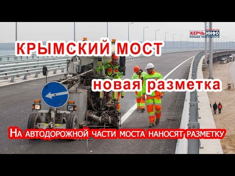 Крымский мост: строители наносят разметку на дорожное полотно