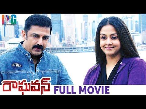 Raghavan Telugu Full Movie w/subtitles   Kamal Haasan   Jyothika   Vettaiyaadu Vilaiyaadu Tamil