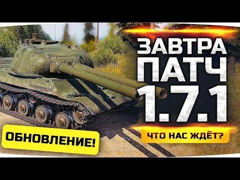 ЗАВТРА ВЫХОДИТ НОВЫЙ  ПАТЧ 1.7.1 ● ЧТО НАС ЖДЁТ? ● Новая ветка танков и 3D-стили