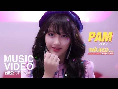 แฟนเธอ... (I Don't Like ) - PAM Feat.Hi-U [Official MV]