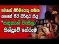 SandaKan WaSila   Sinhala Song Meaning by Lanka Music Records