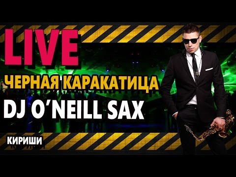 Dj O'Neill Sax - Something new KIRISHI (Live) (видео)