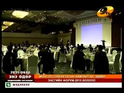 Монгол Солонгосын эдийн засаг хөрөнгө оруулалтын форум боллоо