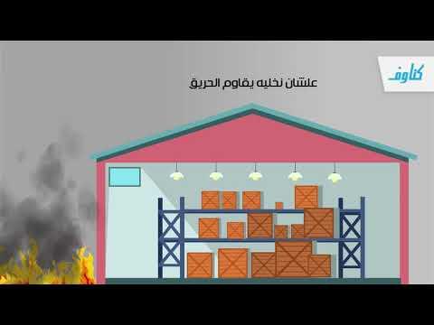 الألواح الجبسية المقاومة للحريق من كناوف