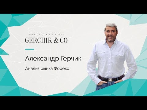 Анализ рынка Форекс с Александром Герчиком 14.08.2017