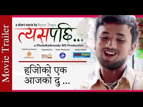"(New Nepali Movie - ""Tyas pachi"" Official Trailer    Nischal, Rezon, Prashant    Short Movie 2018 - Duration: 69 seconds.)"