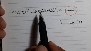 ثلاث نصائح لتحسين الخط بالقلم العادى 1