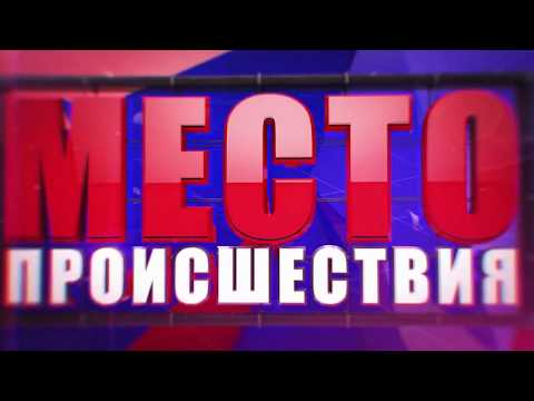 """""""Место происшествия"""" выпуск 04.07.2018 - DomaVideo.Ru"""