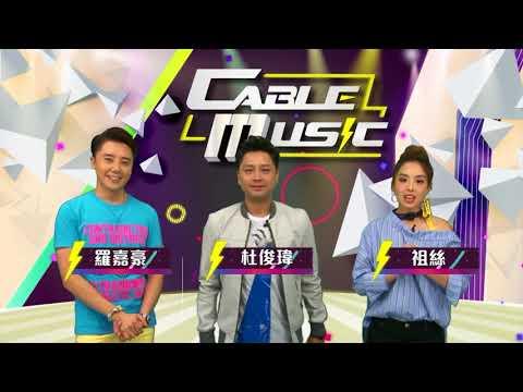 Cable Music 有線音樂 第八集 馬曼莉 ...