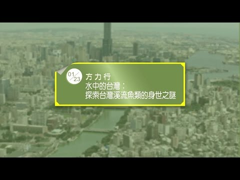 2016城市講堂01/23 方力行 / 水中的台灣:探索台灣溪流魚類的身世之謎