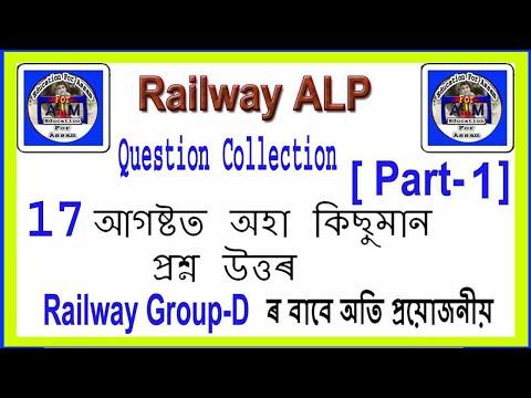 Railway ALP 17-August All Shift GK/GS Q_Ans (Part_1) Assamese online continuing education courses