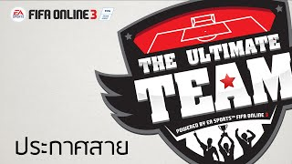 FIFA Online 3 : The Ultimate Team [ ประกาศสาย ], fifa online 3, fo3, video fifa online 3