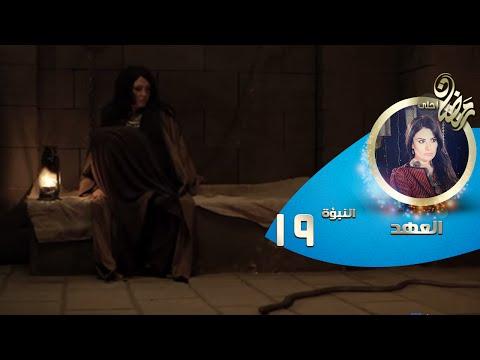 """مسلسل """"العهد"""": الحلقة 19"""