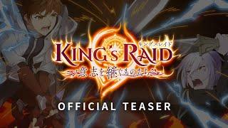 King's Raid Ishi o Tsugumono-tachi - Bande annonce