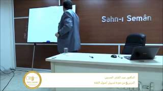 المحاضرة 5 للدكتور عبد القادر الحسين
