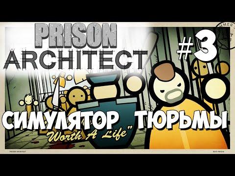 Симулятор Тюрьмы (Prison Architect) #3 - Расширение!