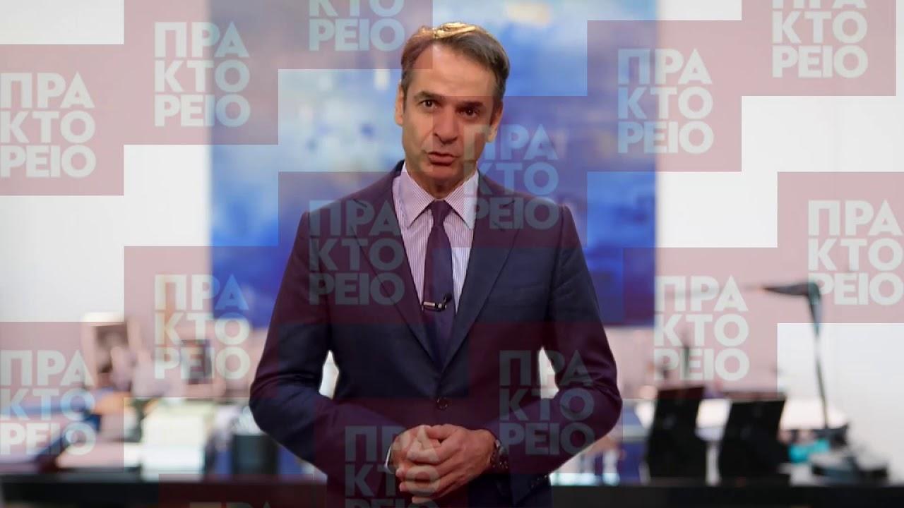 Κ. Μητσοτάκης: Ο διχαστικός λόγος του κ. Τσίπρα μόνο ζημία προκαλεί στον τόπο