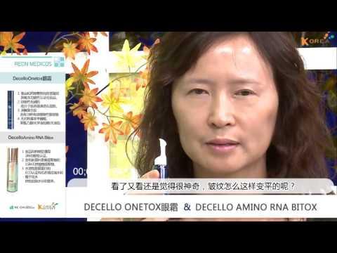 Decello Amino RNA 肉毒杆菌素