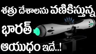Video India's Advanced Top Secret Weapon KALI || శత్రు దేశాలను వణికిస్తున్న భారత్ ఆయుధం ఇదే ..! MP3, 3GP, MP4, WEBM, AVI, FLV Mei 2018
