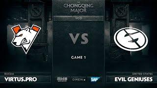 [RU] Virtus.pro vs Evil Geniuses, Game 1, The Chongqing Major UB Round 1