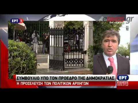 Video - Εν αναμονή της ανακοίνωσης από το Προεδρικό Μέγαρο