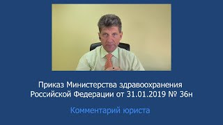 Приказ Минздрава России от 31 января 2019 года № 36н