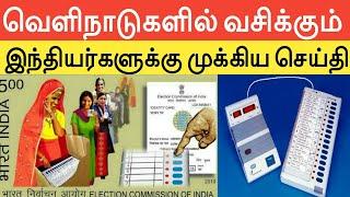 வெளிநாட்டு வசிக்கும் இந்தியர்களுக்கு முக்கிய செய்திகள்Indian Election commission launch...