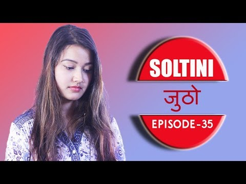 (जुठो  | Soltini Episode 35 | Nepali Comedy Video | Riyasha | October 2018 | Colleges Nepal - Duration: 2 minutes, 17 seconds.)