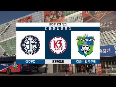 청주FC 원정경기 스케치 영상(2021. 9. 10)