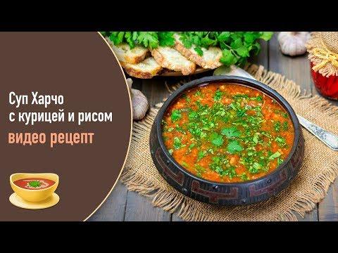 Суп «Харчо» с курицей и рисом — видео рецепт - DomaVideo.Ru