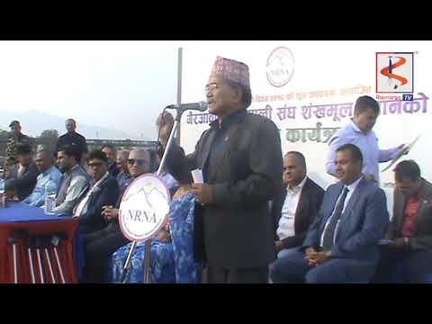 (मन्त्री र मेयरबीचको रोचक जुहारी at NRN Shankhamul - Duration: 21 minutes.)