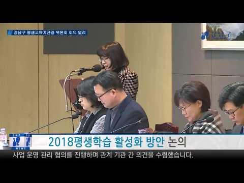 강남구 평생교육기관장 위원회 회의 열려